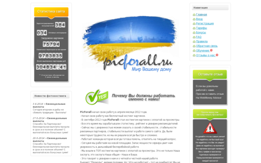 Access picforall.ru using Hola Unblocker web proxy