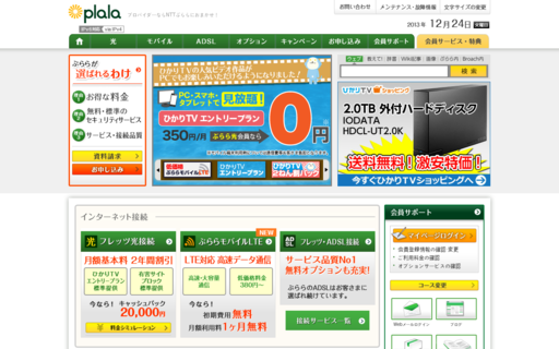 Access plala.or.jp using Hola Unblocker web proxy