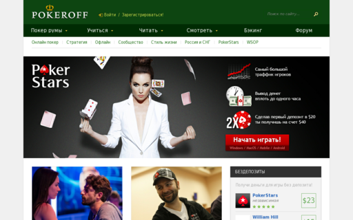 Access pokeroff.ru using Hola Unblocker web proxy