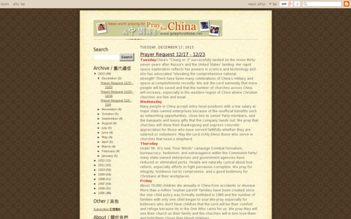 Access prayforchina.net using Hola Unblocker web proxy