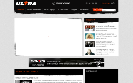 Access radioultra.ru using Hola Unblocker web proxy