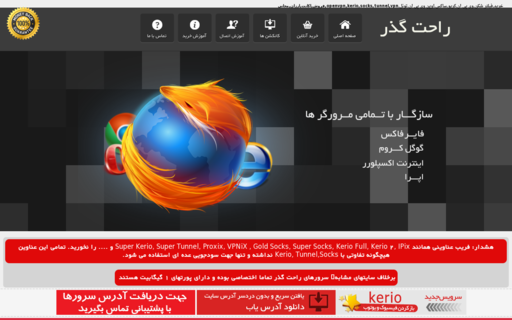 Access rahatgozar11.ir using Hola Unblocker web proxy