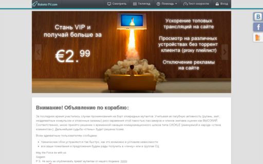 Access raketa-tv.com using Hola Unblocker web proxy