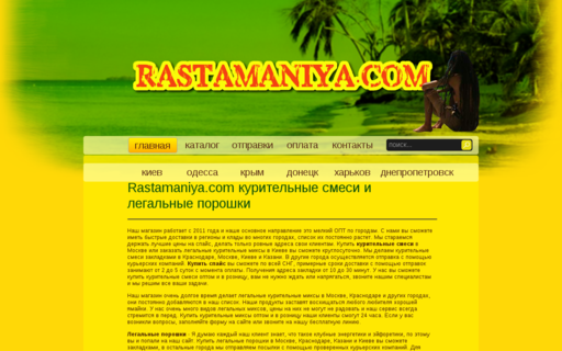 Access rastamaniya.com using Hola Unblocker web proxy