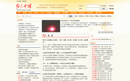 Access redchinacn.net using Hola Unblocker web proxy