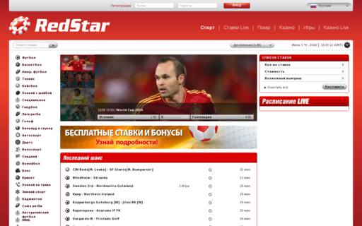 Access redstarsports.ru using Hola Unblocker web proxy