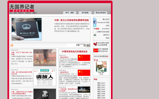 Access rsf-chinese.org using Hola Unblocker web proxy