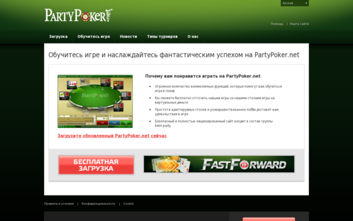 Access ru.partypoker.net using Hola Unblocker web proxy