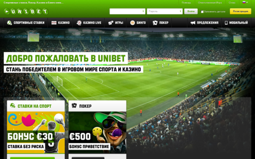 Access ru.unibet.com using Hola Unblocker web proxy