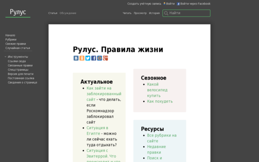 Access rulus.ru using Hola Unblocker web proxy