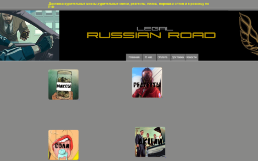 Access russianroad.biz using Hola Unblocker web proxy