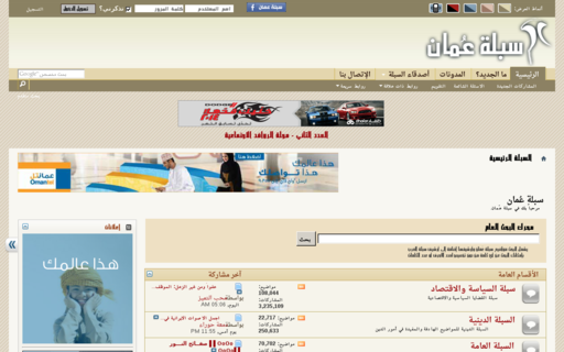 Access s-oman.net using Hola Unblocker web proxy