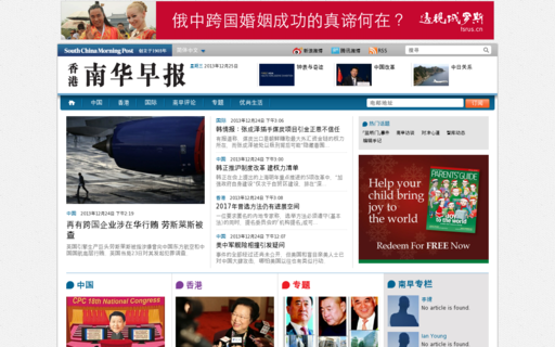 Access scmpchinese.com using Hola Unblocker web proxy