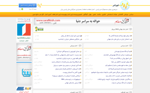 Access shahrekhabar.com using Hola Unblocker web proxy