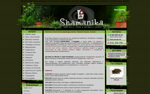 Access shamanika.biz using Hola Unblocker web proxy