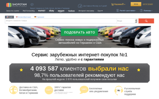 Access shopotam.ru using Hola Unblocker web proxy