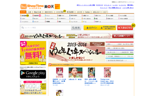 Access showtime.jp using Hola Unblocker web proxy