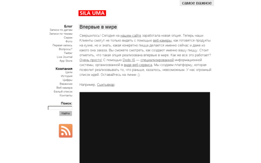 Access sila-uma.ru using Hola Unblocker web proxy