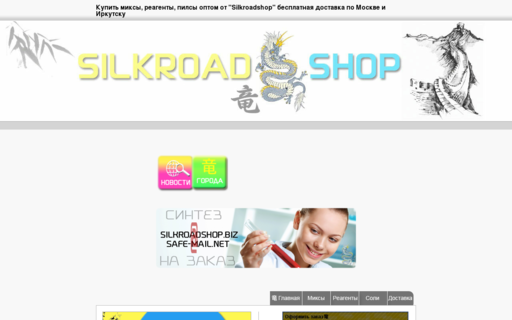 Access silkroadshop.cc using Hola Unblocker web proxy