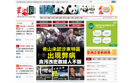 Access sinchew.com.my using Hola Unblocker web proxy