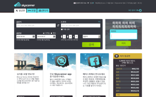 Access skyscanner.co.kr using Hola Unblocker web proxy
