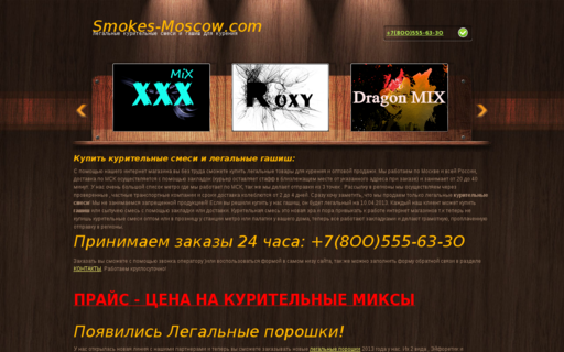 Access smokes-moscow.com using Hola Unblocker web proxy