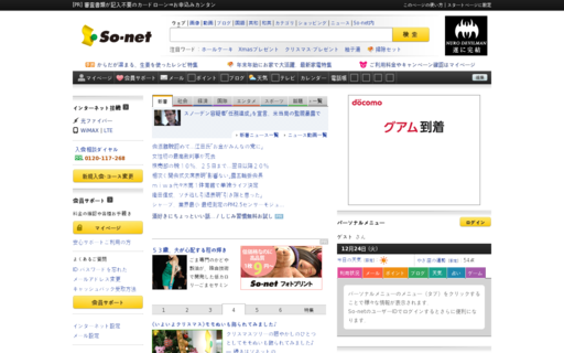 Access so-net.ne.jp using Hola Unblocker web proxy