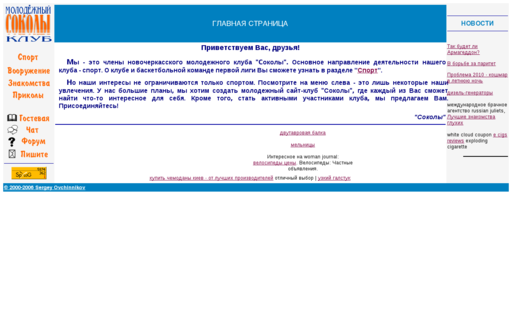 Access sokoly.ru using Hola Unblocker web proxy
