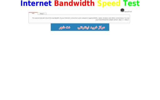 Access speedtest.ir using Hola Unblocker web proxy
