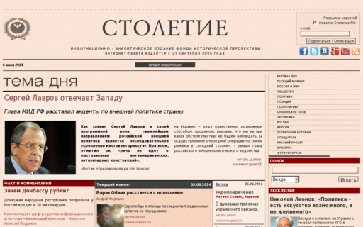 Access stoletie.ru using Hola Unblocker web proxy