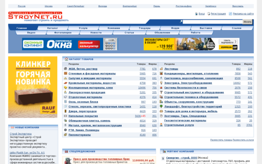 Access stroynet.ru using Hola Unblocker web proxy