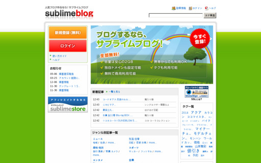 Access sublimeblog.jp using Hola Unblocker web proxy