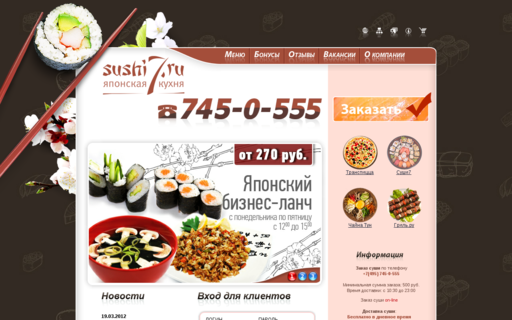 Access sushi7.ru using Hola Unblocker web proxy