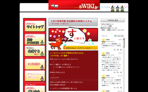 Access swiki.jp using Hola Unblocker web proxy