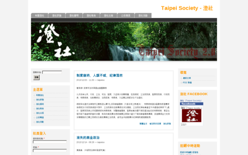 Access taipeisociety.org using Hola Unblocker web proxy
