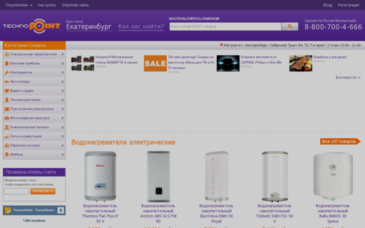 Access technopoint.ru using Hola Unblocker web proxy
