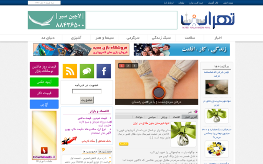 Access tehran98.com using Hola Unblocker web proxy