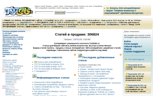Access textsale.ru using Hola Unblocker web proxy