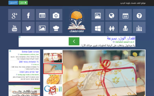Access thaqafnafsak.com using Hola Unblocker web proxy