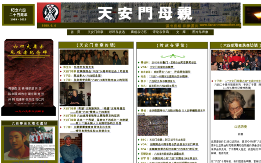 Access tiananmenmother.org using Hola Unblocker web proxy