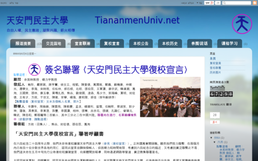 Access tiananmenuniv.net using Hola Unblocker web proxy