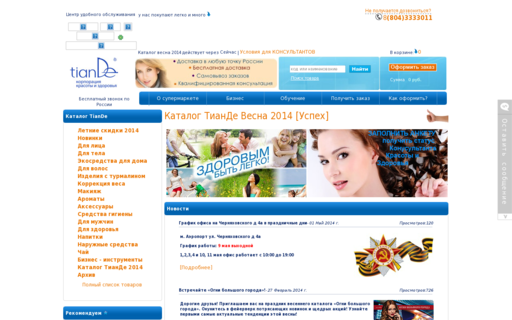 Access tiande24.ru using Hola Unblocker web proxy