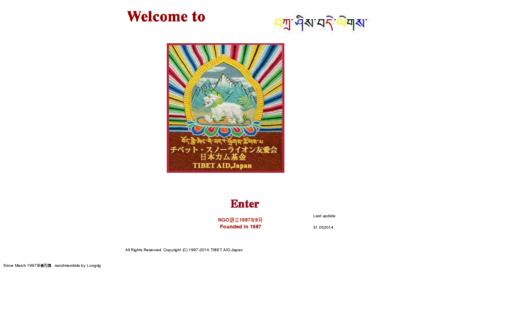 Access tibet-aid.org using Hola Unblocker web proxy