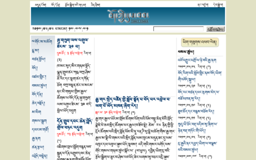 Access tibettimes.net using Hola Unblocker web proxy