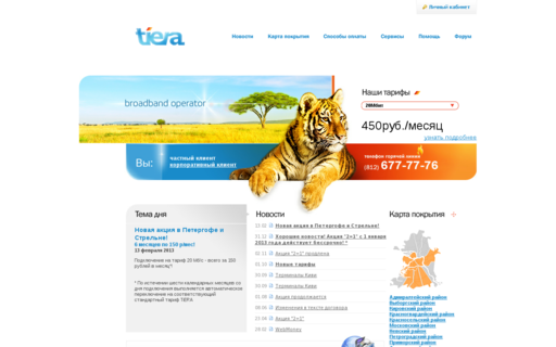 Access tiera.ru using Hola Unblocker web proxy