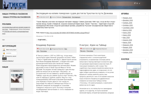 Access tiksi.ru using Hola Unblocker web proxy