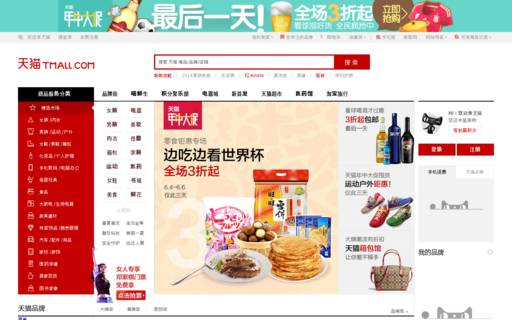 Access tmall.com using Hola Unblocker web proxy