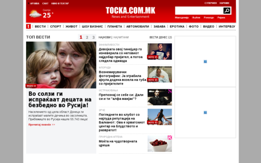 Access tocka.com.mk using Hola Unblocker web proxy