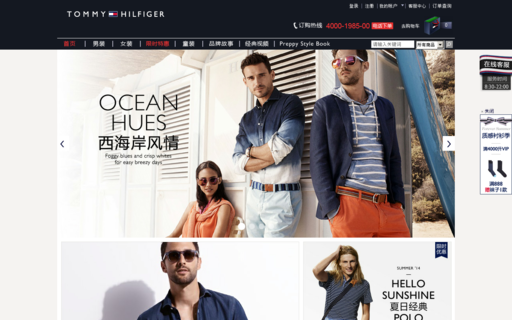 Access tommy.com.cn using Hola Unblocker web proxy