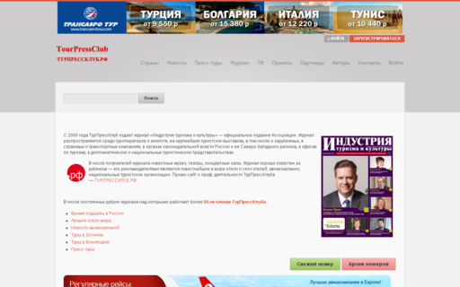 Access tourpressclub.ru using Hola Unblocker web proxy